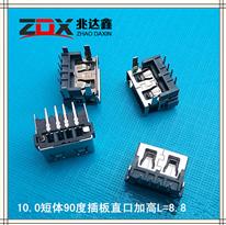 USB母座2.0款 10.0短�w加高L=8.8 卷口-直� �B接器
