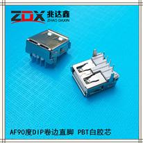 2.0USB連接器 AF 母座90度插板DIP卷邊直腳