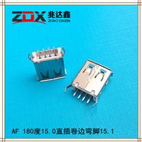 USB2.0母座連接器 AF 180度 直插卷邊彎腳15.1