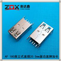 USB2.0連接器母座 AF 180度立式直插直邊直腳加長20.5mm