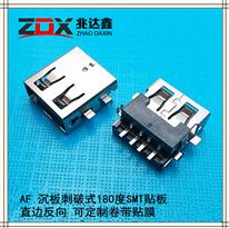 USB2.0母座 AF 沈板刺破式180度SMT�N板你直�反向 可定制卷�зN膜