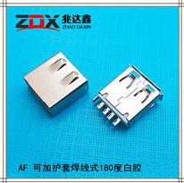 USB2.0�B接器 AF 可加�o套焊�式  180度白�z心力在�Y面�材