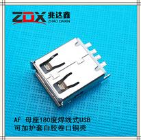 USB2.0�B接器 AF 可加�o套焊�式180度白�z�材�~��