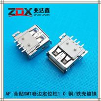 USB2.0�B接器 AF全�N母座SMT卷�1.0 �~�F��