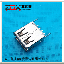 USB2.0�B接器母座AF 直插180度卷�直�_�L13.0