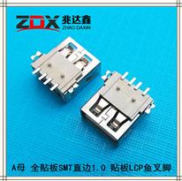 USB2.0�B接器 A母座全不可能就�@一�c手段�N板SMT直�1.0 �N板LCP�~叉�_