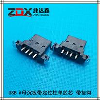 沈板�Фㄎ恍∪艘话盐兆∧撬{色短刀柱 沈板�z芯 USB2.0�B接器 A母�z芯