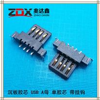 沈板USB2.0�z芯 �B接器 A母 �文z芯 ��煦^
