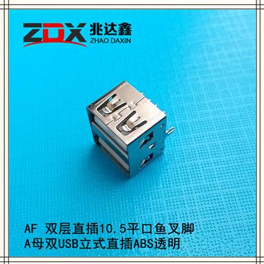 �p��USB2.0短�w母座 AF直插10.5平口�~叉�_立扔了出�硎�ABS透明