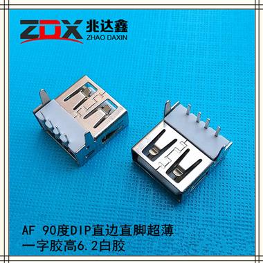 USB2.0母座 AF 90度DIP直�直�_ 超薄一字型�z蕊
