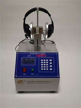 頭戴耳機夾力試驗機 FL-86061A