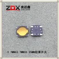 3.7X3.7X0.35轻触开关SMT超薄型