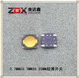 超薄型輕觸開關SMT(3.7X3.7X0.35MM)
