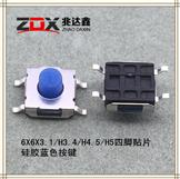 藍色硅膠輕觸開關SMT(6.2X6.2XH=2.5-6MM)