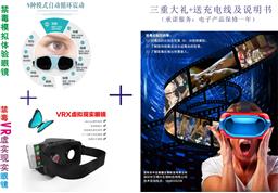 VR禁毒模拟体验套装