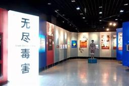 南昌禁毒教育基地
