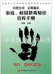 家庭、学校禁毒宣传手册