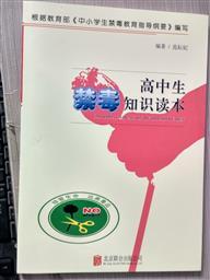 高中生禁毒教育读本