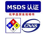 中英文版MSDS报告办理