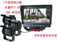 7寸公交车监视系统,倒车显示器一拖三 车载摄像头HY-74C13