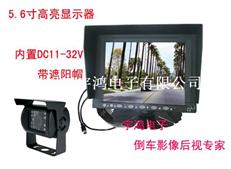 5.6寸倒車監視系統,倒車顯示屏帶CDS屏亮度HY-562C11