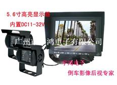 雙攝像頭倒車監視系統,車載后視系統,HY-562C12