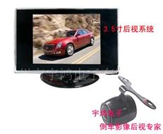 3.5寸汽車后視系統,車載倒車影像系統,車載液晶顯示器HY-3511