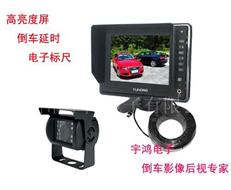 5寸汽車后視系統,24V車載后視系統,高亮倒車顯示器HY-51C11