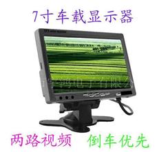 7寸車載液晶顯示器,倒車顯示器,汽車監視器HY-703
