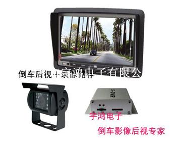 CCD倒车监控录像系统,SD卡车载录像系统HY-71C11R