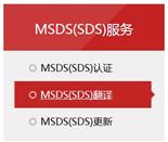 中英文MSDS报告编写