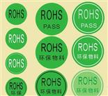 ROHS2.0检测哪些项目