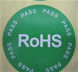 ROHS2.0检测