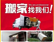 深圳福田華強南搬家公司 正規搬家公司