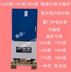 1600度1700度1800度马弗炉 热处理炉 退火炉 淬火炉工业电炉高温箱式电阻炉