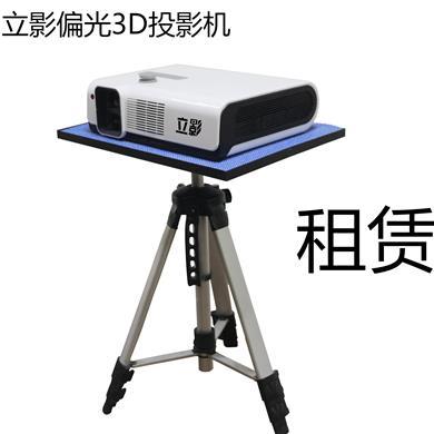 立影偏光3D投影机租赁