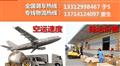 深圳平湖到西安物流专线公司(正规班次)
