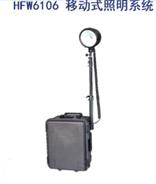 HFW6106移动式照明系统