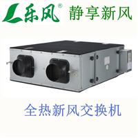 长沙乐风全热新风交换机LRP3200-25x35|湖南乐风新风系统|长沙乐风新风机