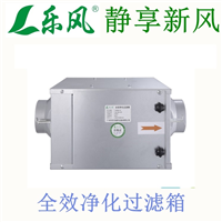 长沙乐风全效净过滤箱LPM1000-20|湖南乐风新风系统|长沙乐风新风机