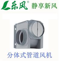 长沙乐风分体式管道风机DPT18F-20|湖南乐风新风系统