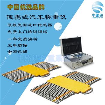 有线便携式称重仪系统耐用型治超最佳产品