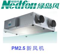 绿岛风PM2.5全热新风机QFA-D350P-Y|长沙绿岛风PM2.5新风系统|湖南绿岛风PM2.5全热交换器