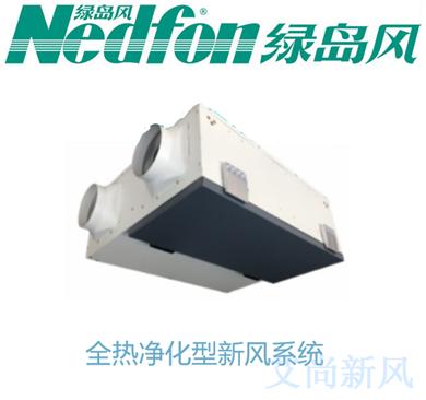 绿岛风PM2.5净化型新风系统QFA-D250P-Y