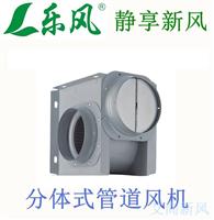 长沙乐风分体式管道风机DPT23D-25|湖南乐风新风系统