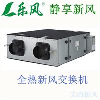 长沙乐风全热新风交换机LRP550-20|湖南乐风新风系统|长沙乐风新风机