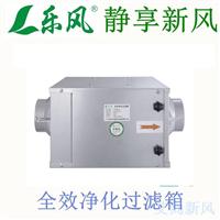 长沙乐风全效净过滤箱LPM600-15|湖南乐风新风系统|长沙乐风新风机