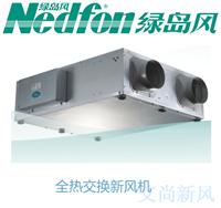 长沙新风换气机/湖南新风机/长沙绿岛风全热交换器 QFA-D250S