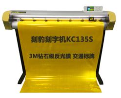 刻豹刻字机KC135S 3M钻石级超强级反光膜切割机 交通设施 公路标牌