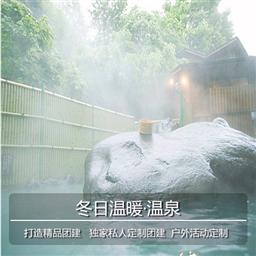 冬日溫暖健康養生-溫泉